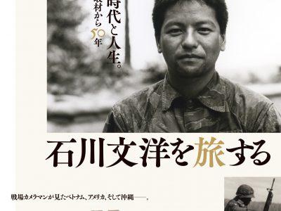 「石川文洋を旅する」自主上映会  ※終了しました。ご来場ありがとうございました。