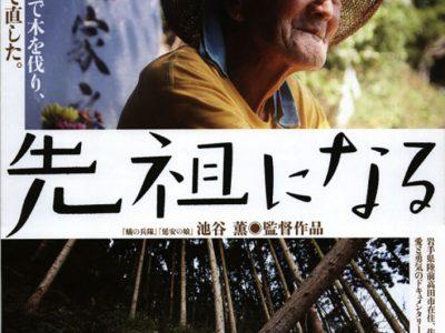 2013年度日本カトリック映画賞 「先祖になる」 決定しました!
