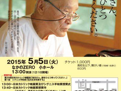 第39回 日本カトリック映画賞 ・シグニス平和賞 上映会&授賞式 ※終了