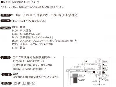 インターネットセミナー 12/13(土) 開催されます。 ※終了