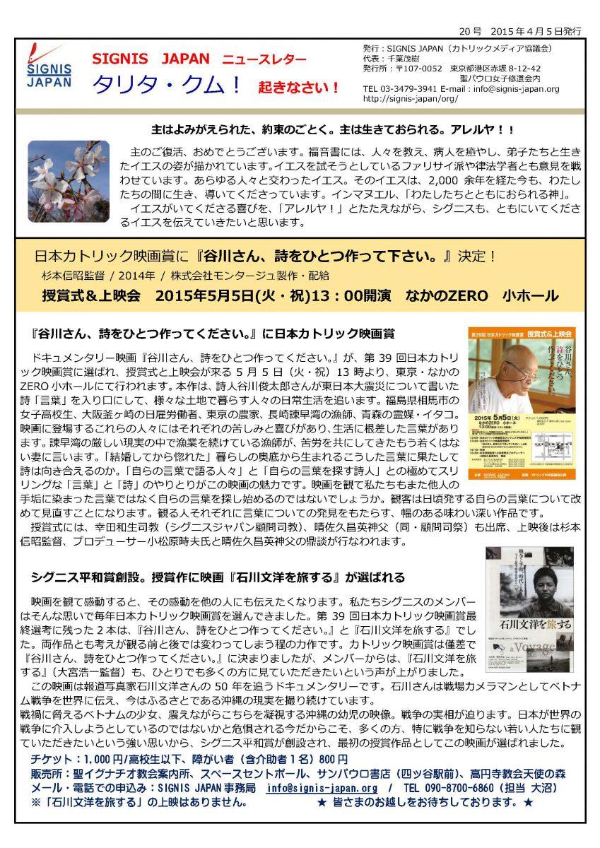 タリタ・クム!20号 復活祭号 発行しました。