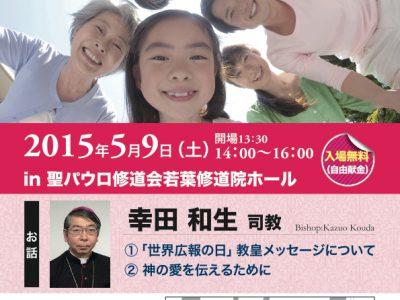 第49回世界広報の日 特別記念講演会 5/9(土)