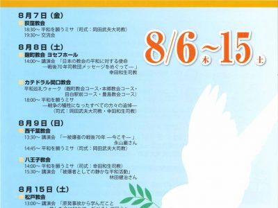 2016年平和旬間 8/6〜8/15