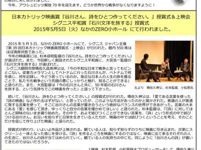 タリタ・クム!21号 シグニスニュースレター 聖母被昇天号発行しました。