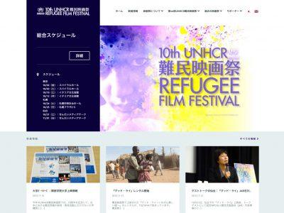 「第10回難民映画祭」