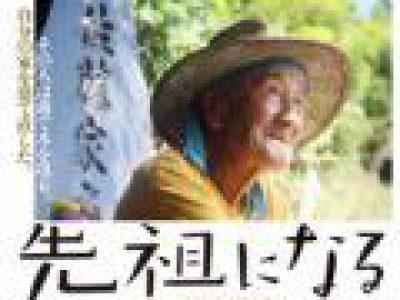 池谷薫監督 3月『先祖になる』上映イベント@陸前高田+オンライン