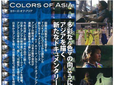 「Tokyo Docs /2015」