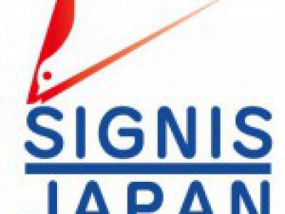 SIGNIS JAPAN web リニューアル