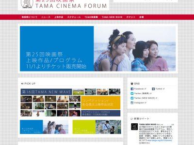 「映画祭TAMA CINEMA FORUM」 2015/11/21〜25 開催されます。
