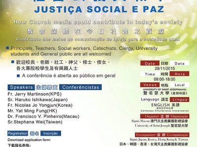 「シグニス東アジア会議2015 in マカオ」 11/27〜29 開催されます。