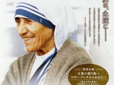 マザー・テレサ映画祭 2016年9月10日〜30日