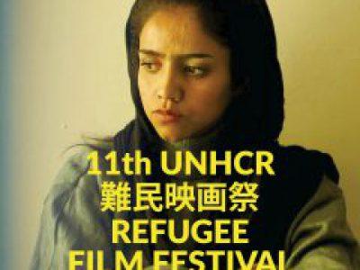 第11回 UNHCR難民映画祭