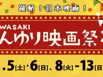 しんゆり映画祭2016