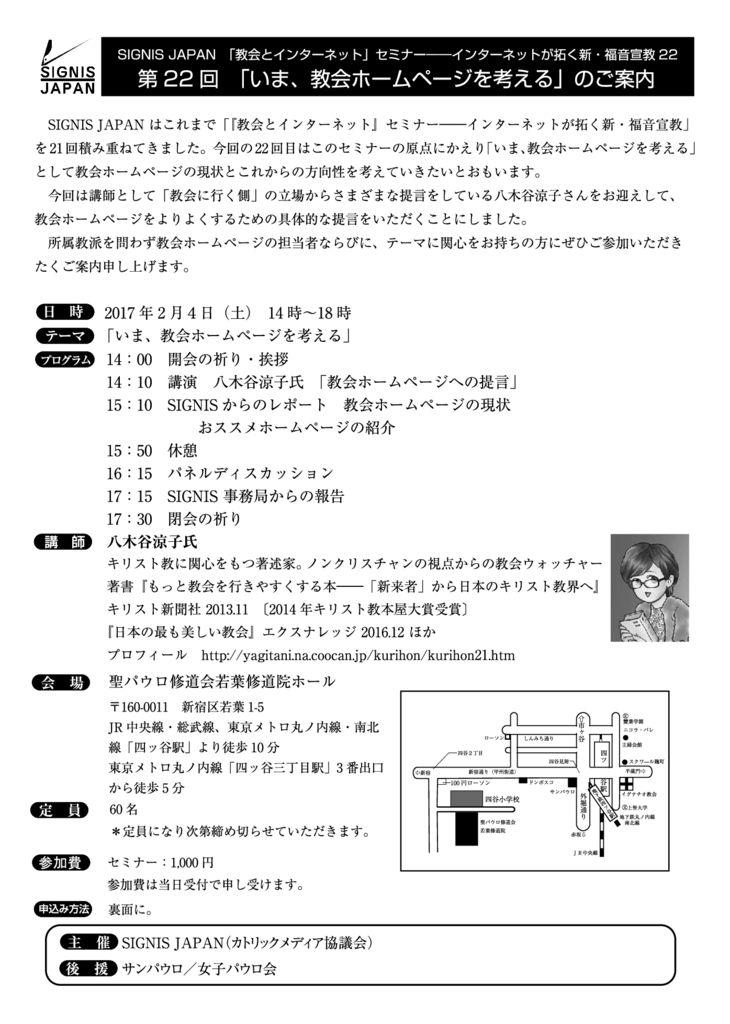 internet_seminar22のサムネイル