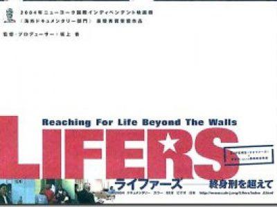 「ライファーズ 終身刑を超えて」 (坂上香 監督/2004年) 上映会
