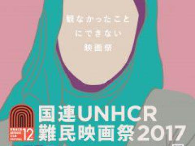 国連UNHCR難民映画祭2017 ご案内