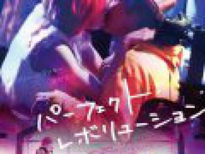「パーフェクト・レボリューション」無料上映会&トークショー! 6/23(土)主催:カトラジ!