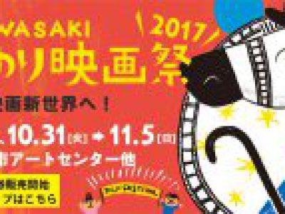 KAWASAKIしんゆり映画祭 開催