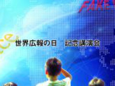 第52回「世界広報の日」記念講演会 5/19(土)