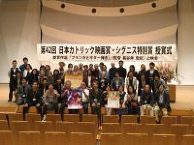 第42回日本カトリック映画賞 授賞式&上映会  お礼