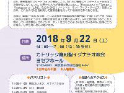 シンポジウム「SNSと宗教-」9/22(土)