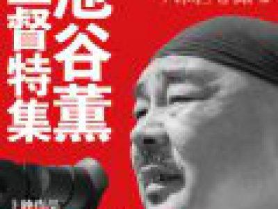 池谷薫監督特集 大阪・神戸にて上映 12/8~21