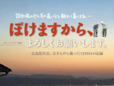 南相馬原町にて映画上映会 10/12(土)