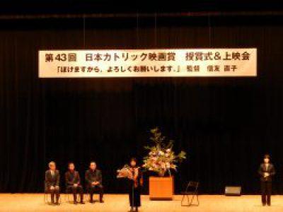 第43回日本カトリック映画賞 授賞式&上映会 お礼