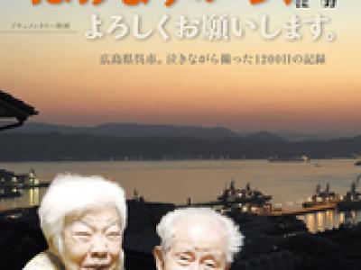 南相馬上映会(10/12(土))台風接近により中止