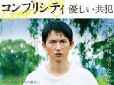 第45回日本カトリック映画賞 『コンプリシティ 優しい共犯』に決定!