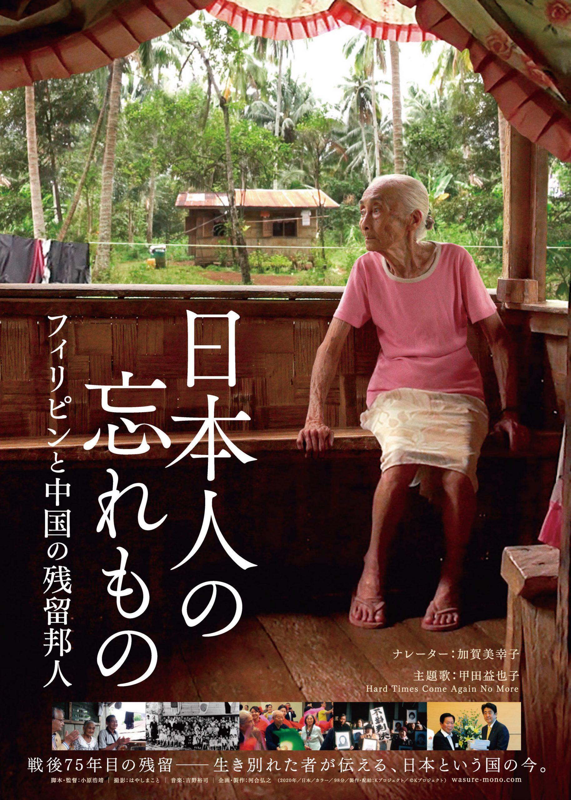 日本人の忘れもの フィリピンと中国の残留邦人