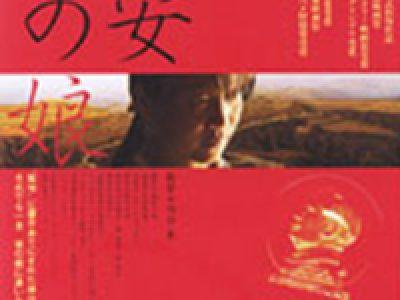 池谷薫監督 オンライン参加の上映イベント「中国を知る」シリーズ 2020/11/8、22、12/20