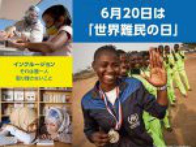 世界難民の日 6月20日