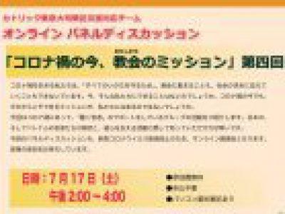 東京大司教区 オンラインパネルディスカッション第4回 7/17(土)