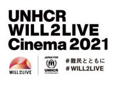 第16回UNHCR難民映画祭 オンライン開催 10/1~11/14